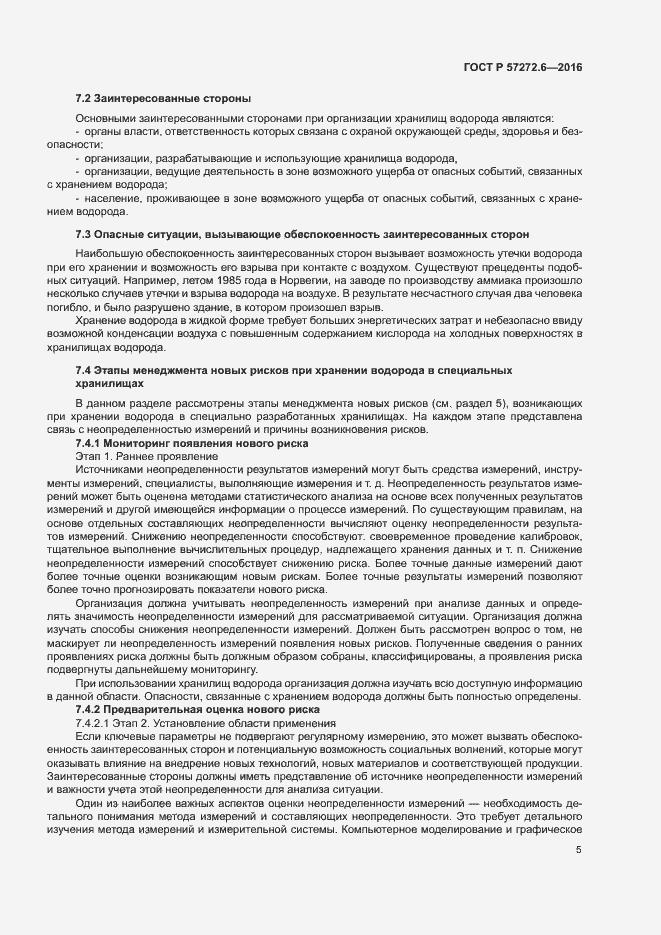 ГОСТ Р 57272.6-2016. Страница 9