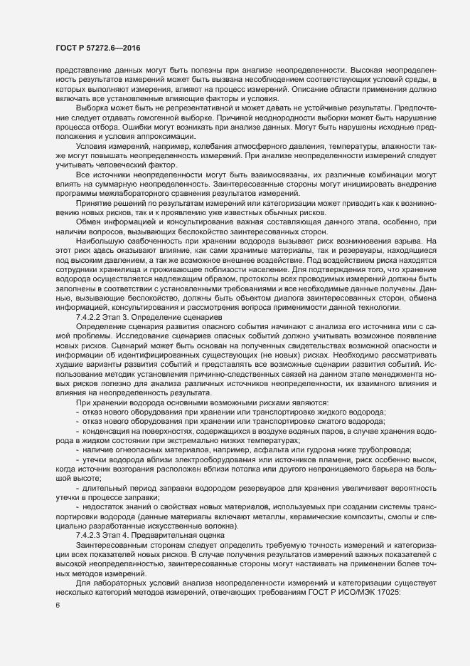 ГОСТ Р 57272.6-2016. Страница 10