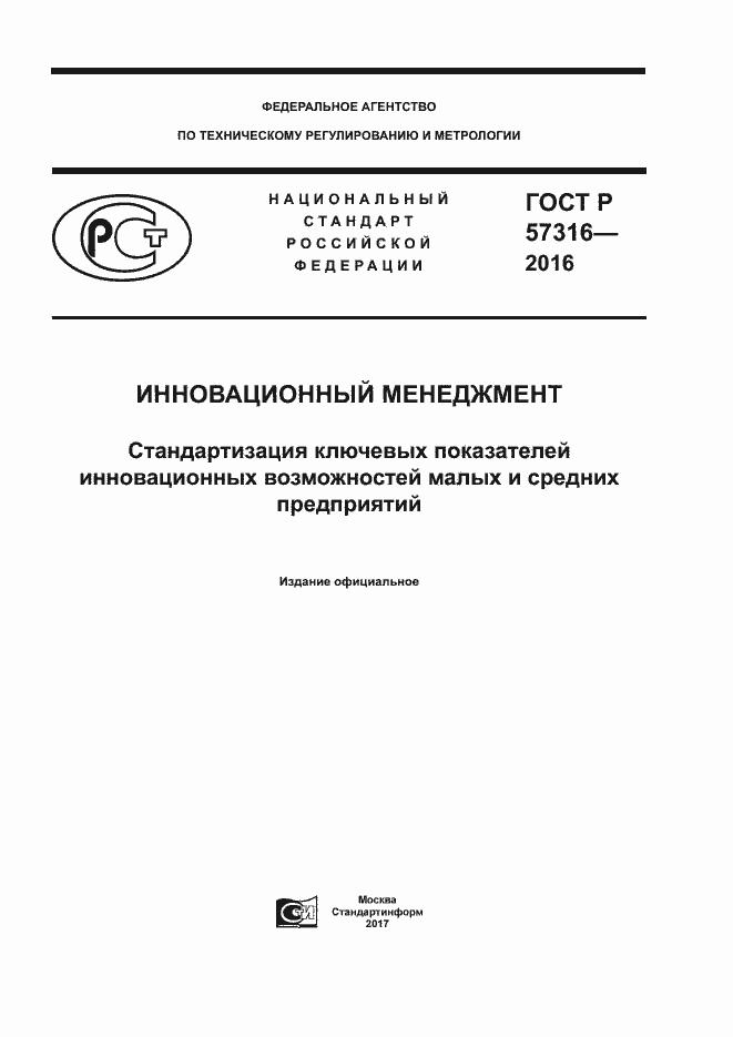 ГОСТ Р 57316-2016. Страница 1