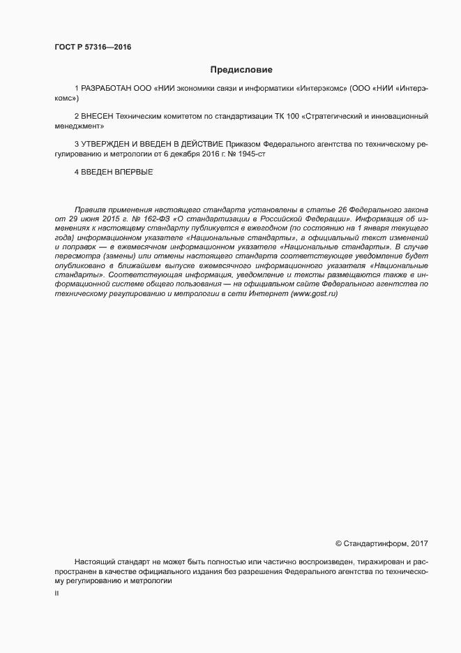 ГОСТ Р 57316-2016. Страница 2