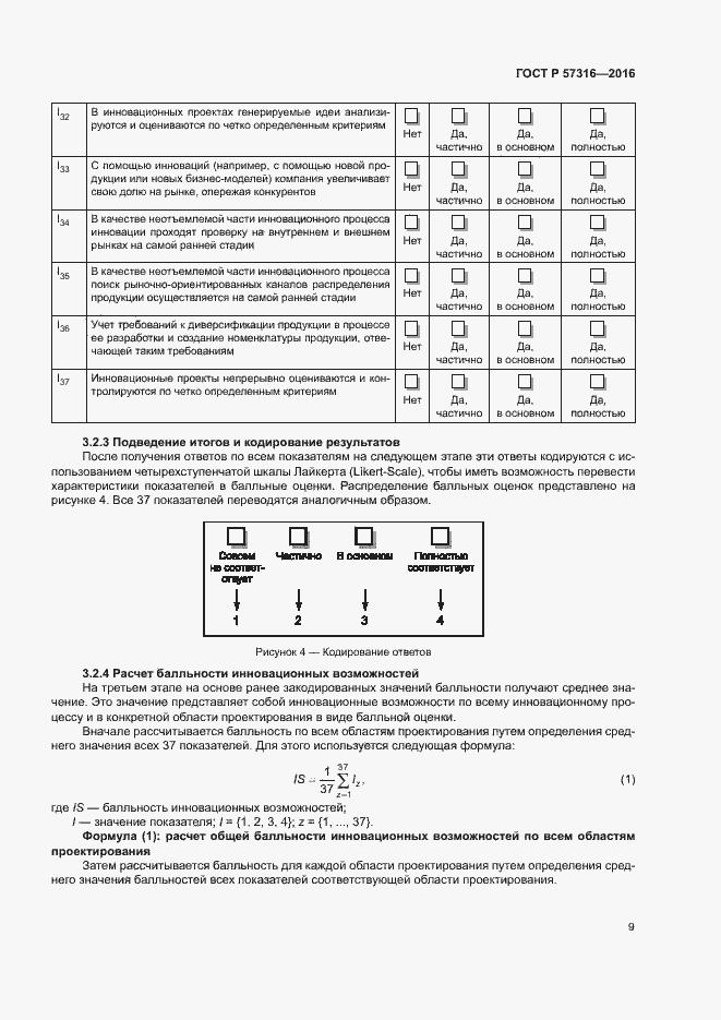 ГОСТ Р 57316-2016. Страница 14