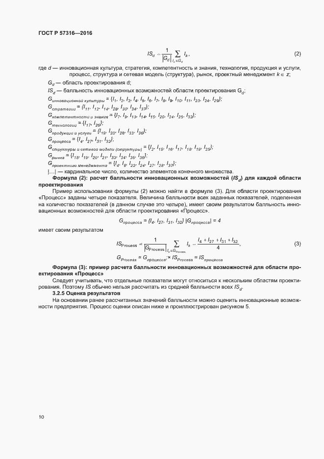 ГОСТ Р 57316-2016. Страница 15