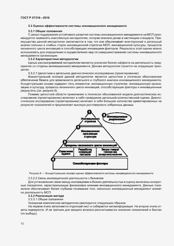 ГОСТ Р 57316-2016. Страница 17