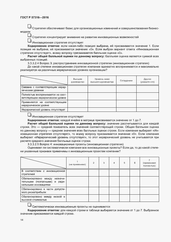 ГОСТ Р 57316-2016. Страница 19