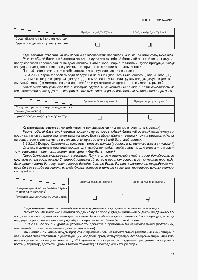 ГОСТ Р 57316-2016. Страница 22
