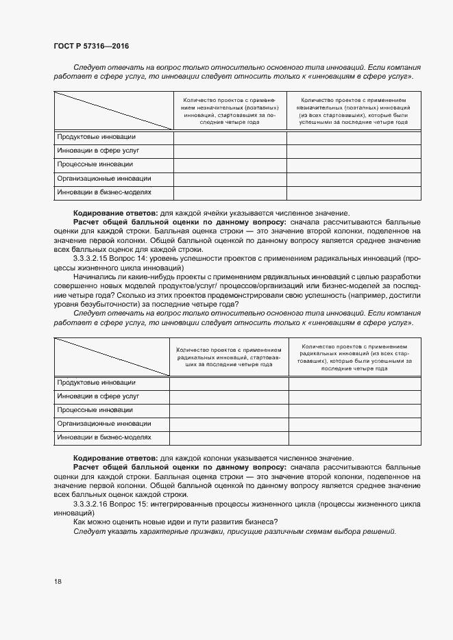 ГОСТ Р 57316-2016. Страница 23