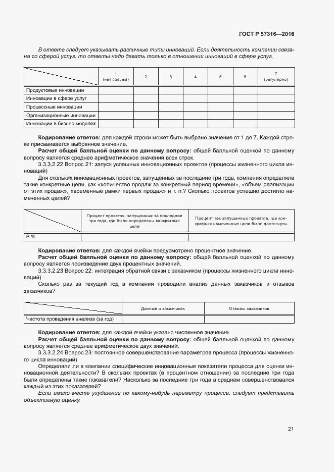 ГОСТ Р 57316-2016. Страница 26