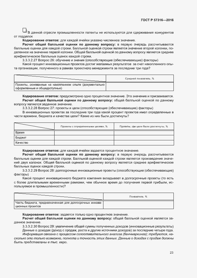 ГОСТ Р 57316-2016. Страница 28