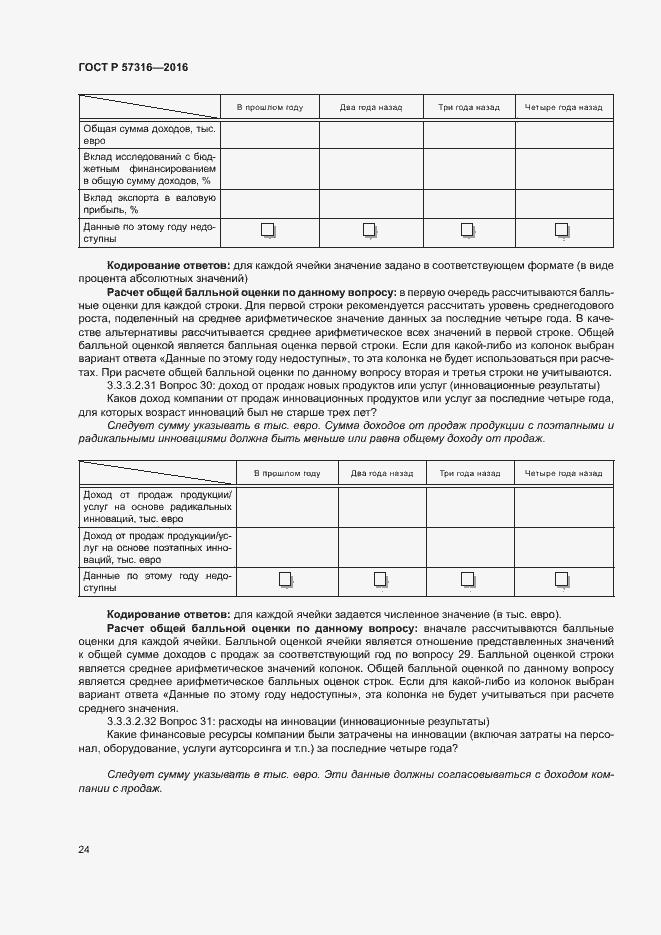 ГОСТ Р 57316-2016. Страница 29