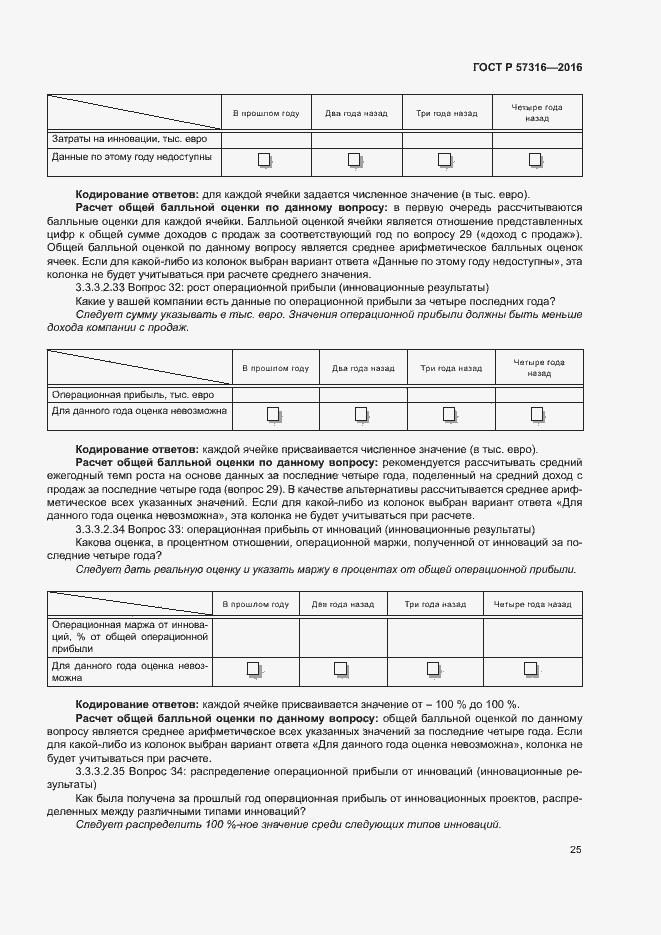 ГОСТ Р 57316-2016. Страница 30
