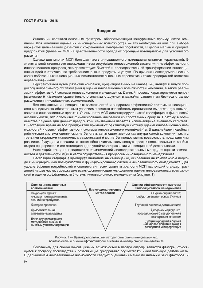 ГОСТ Р 57316-2016. Страница 4