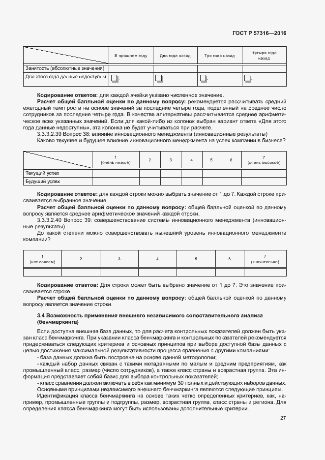 ГОСТ Р 57316-2016. Страница 32