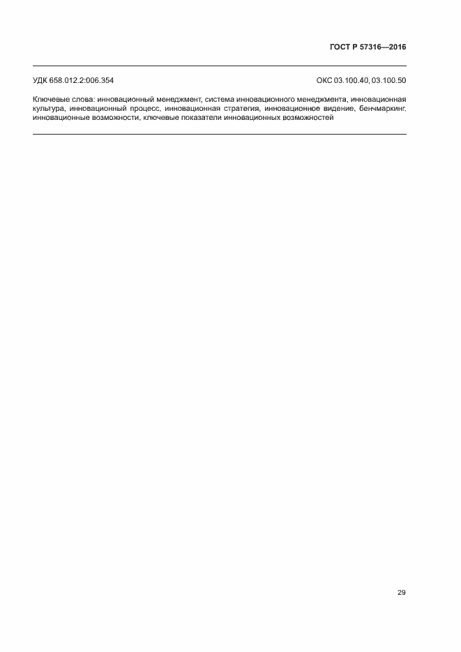 ГОСТ Р 57316-2016. Страница 34