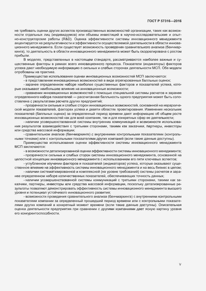ГОСТ Р 57316-2016. Страница 5