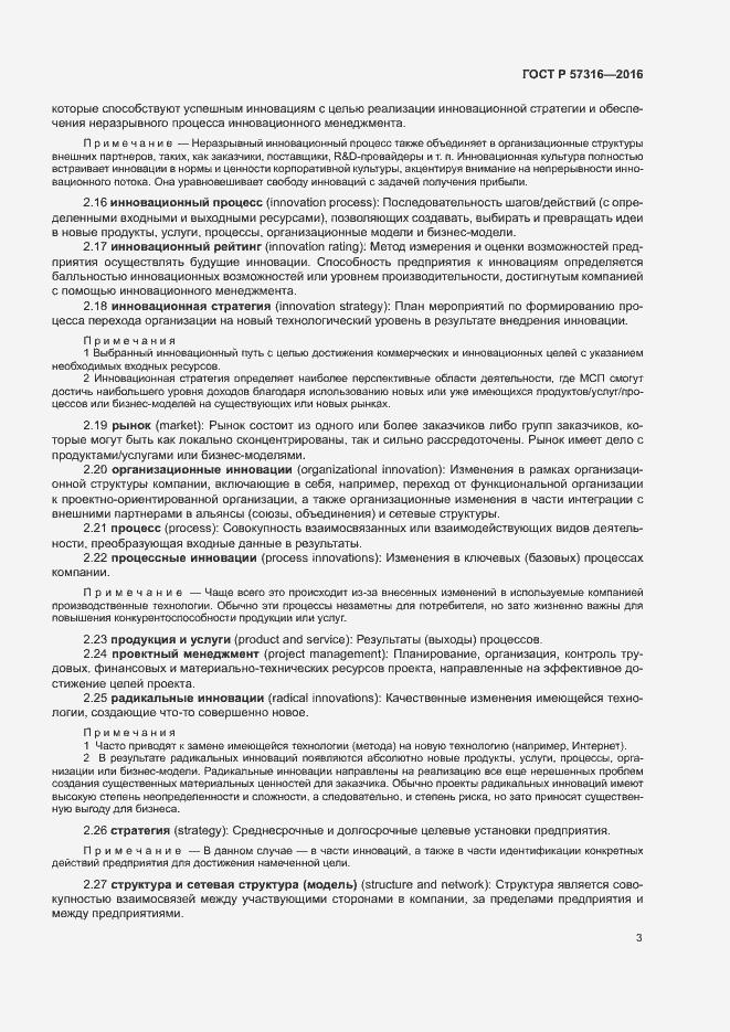 ГОСТ Р 57316-2016. Страница 8