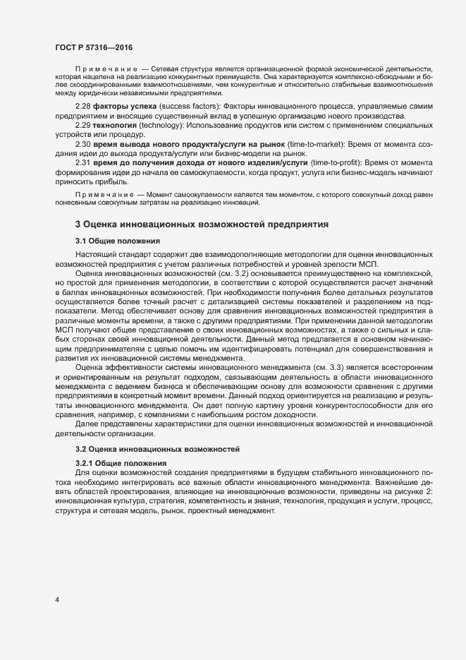 ГОСТ Р 57316-2016. Страница 9