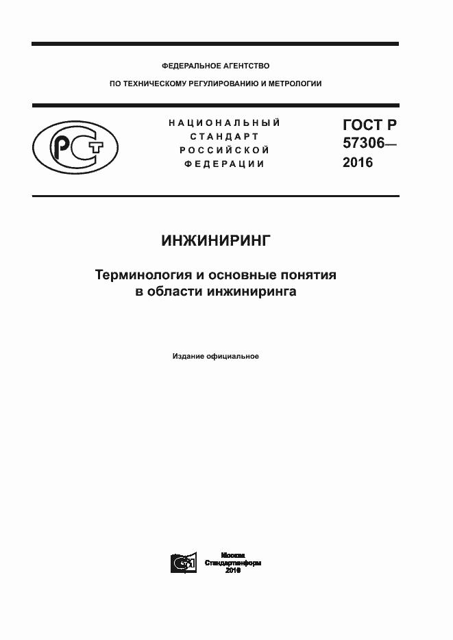 ГОСТ Р 57306-2016. Страница 1