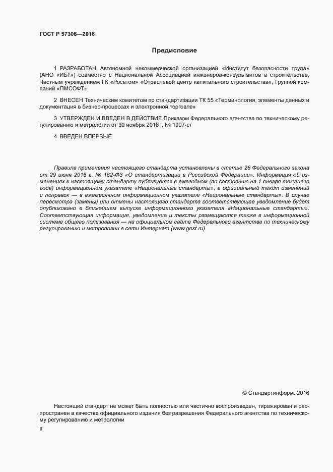 ГОСТ Р 57306-2016. Страница 2