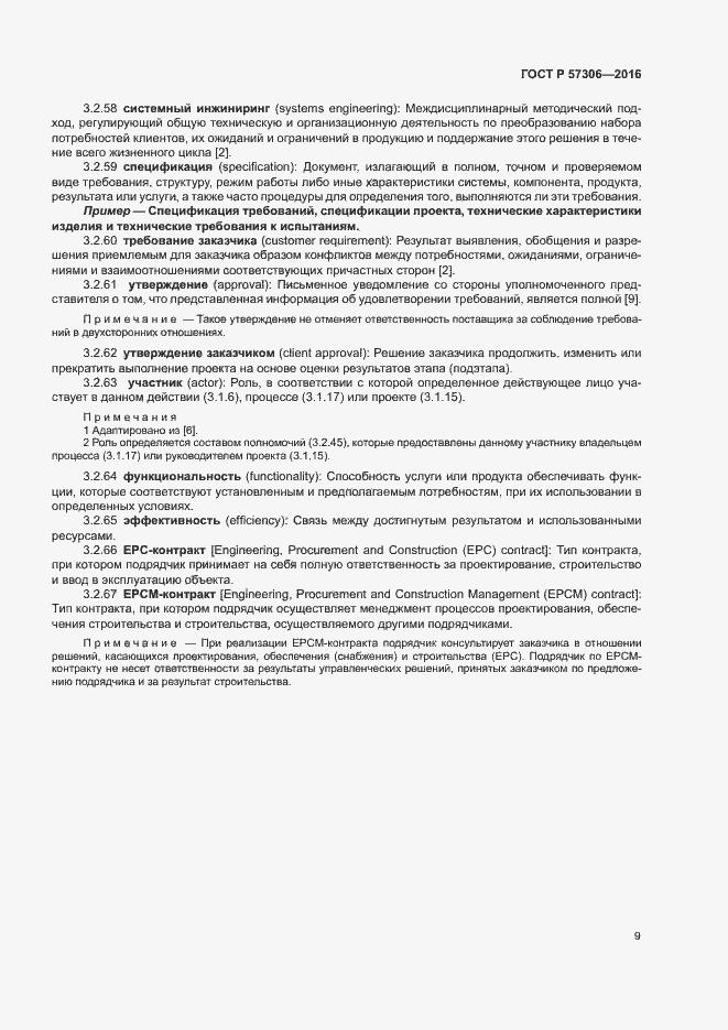 ГОСТ Р 57306-2016. Страница 14