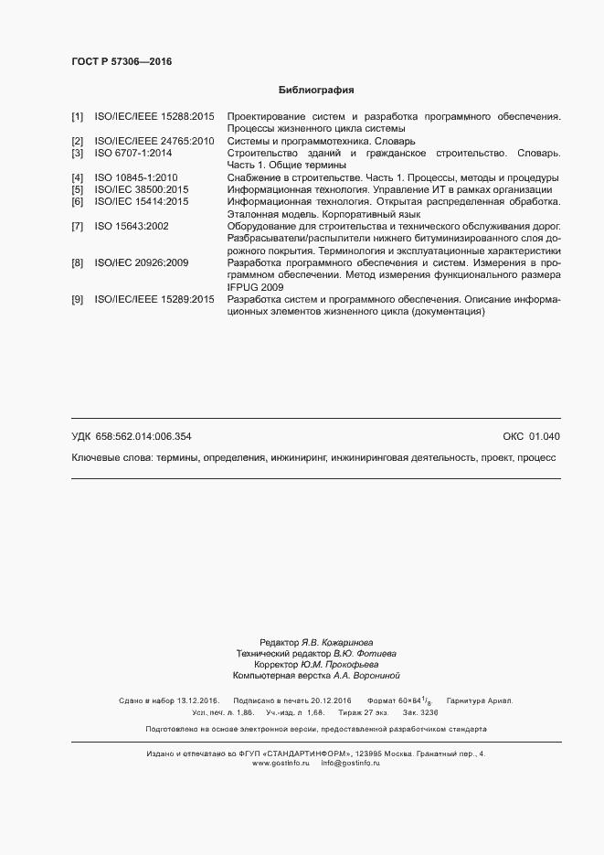 ГОСТ Р 57306-2016. Страница 15