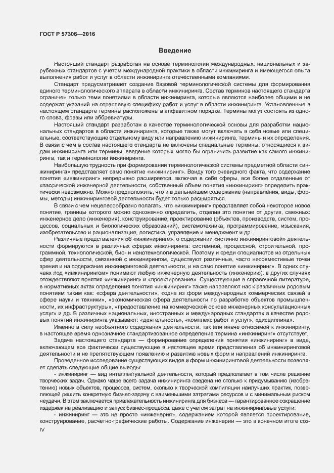 ГОСТ Р 57306-2016. Страница 4