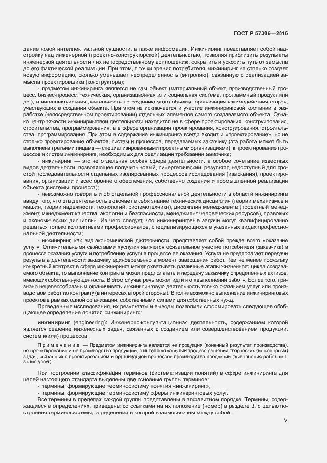 ГОСТ Р 57306-2016. Страница 5