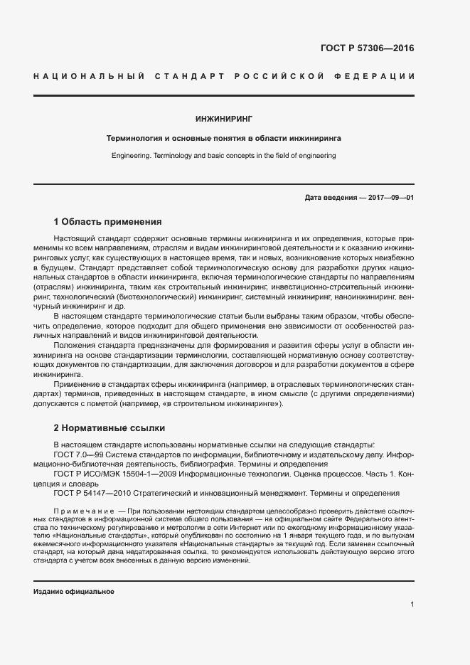 ГОСТ Р 57306-2016. Страница 6