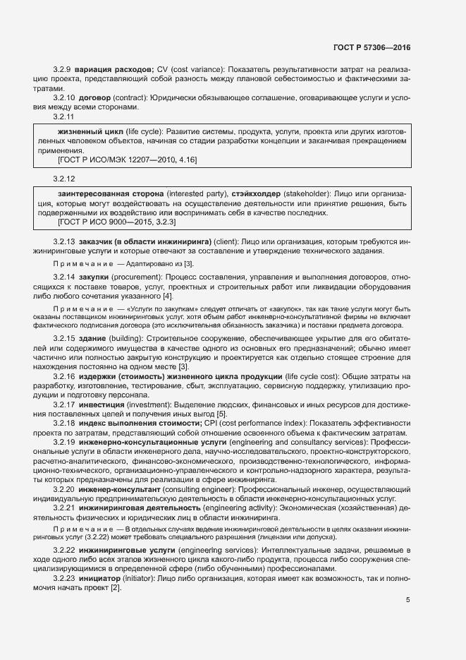 ГОСТ Р 57306-2016. Страница 10