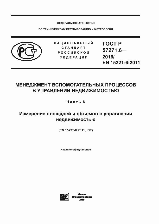 ГОСТ Р 57271.6-2016. Страница 1