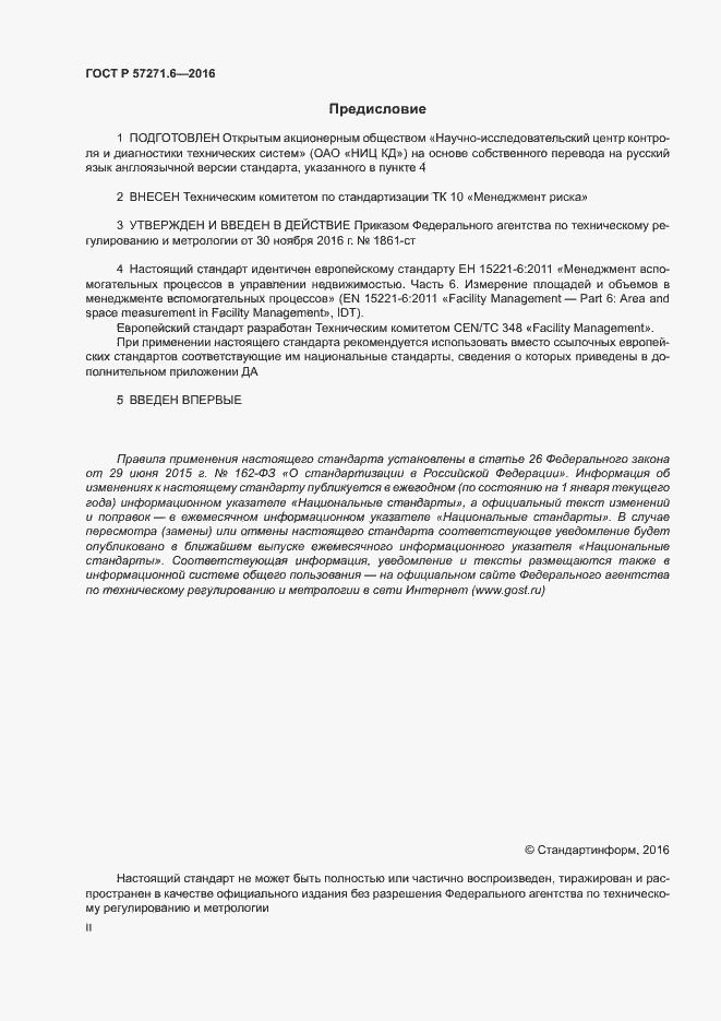 ГОСТ Р 57271.6-2016. Страница 2