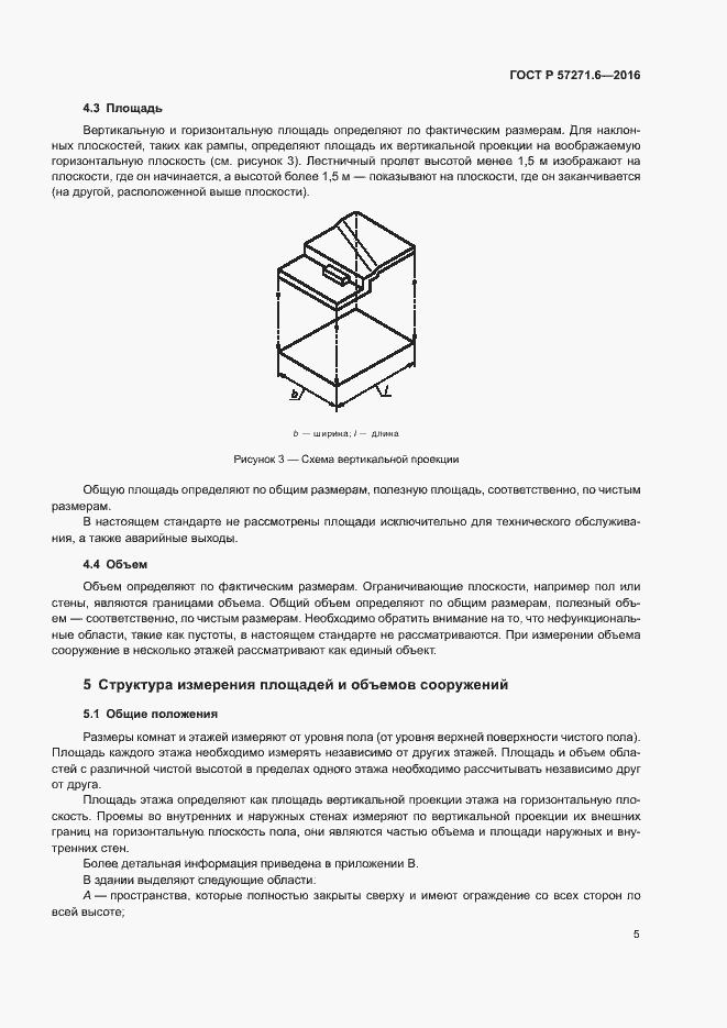 ГОСТ Р 57271.6-2016. Страница 11