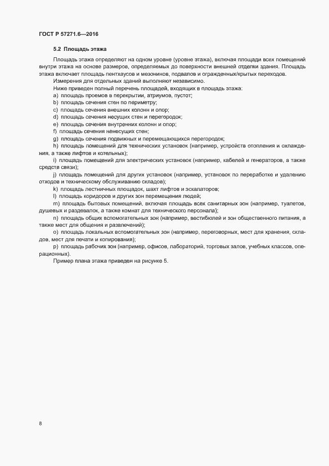 ГОСТ Р 57271.6-2016. Страница 14