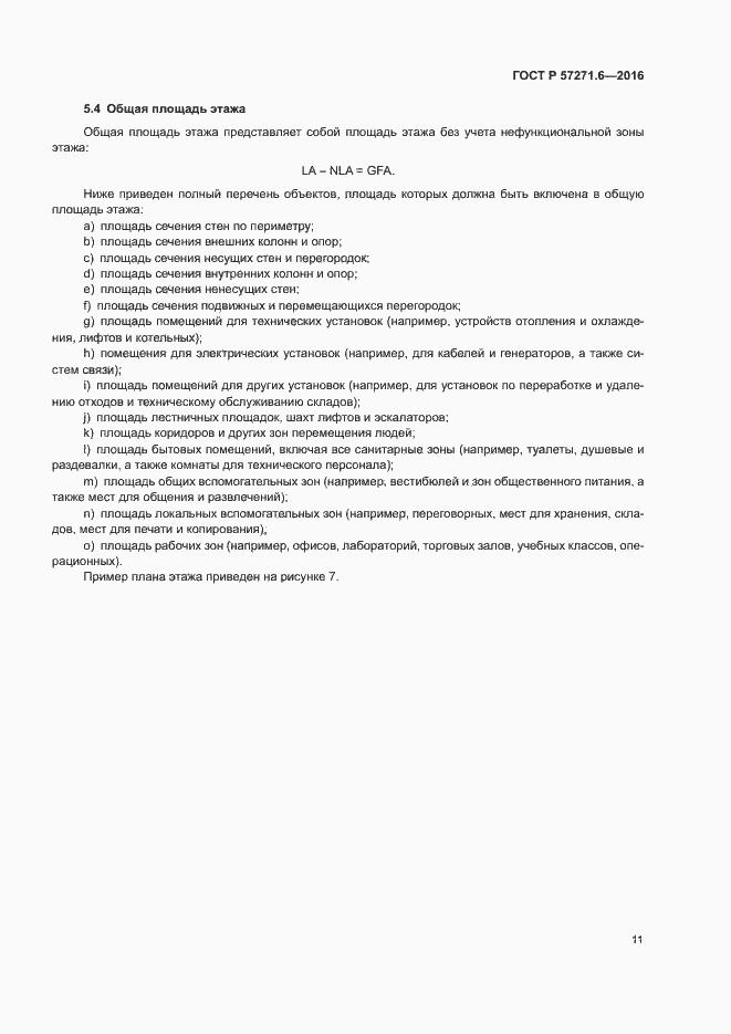 ГОСТ Р 57271.6-2016. Страница 17