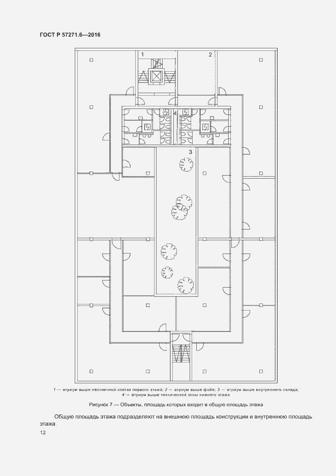 ГОСТ Р 57271.6-2016. Страница 18