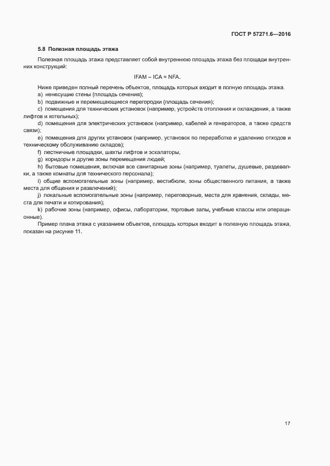 ГОСТ Р 57271.6-2016. Страница 23