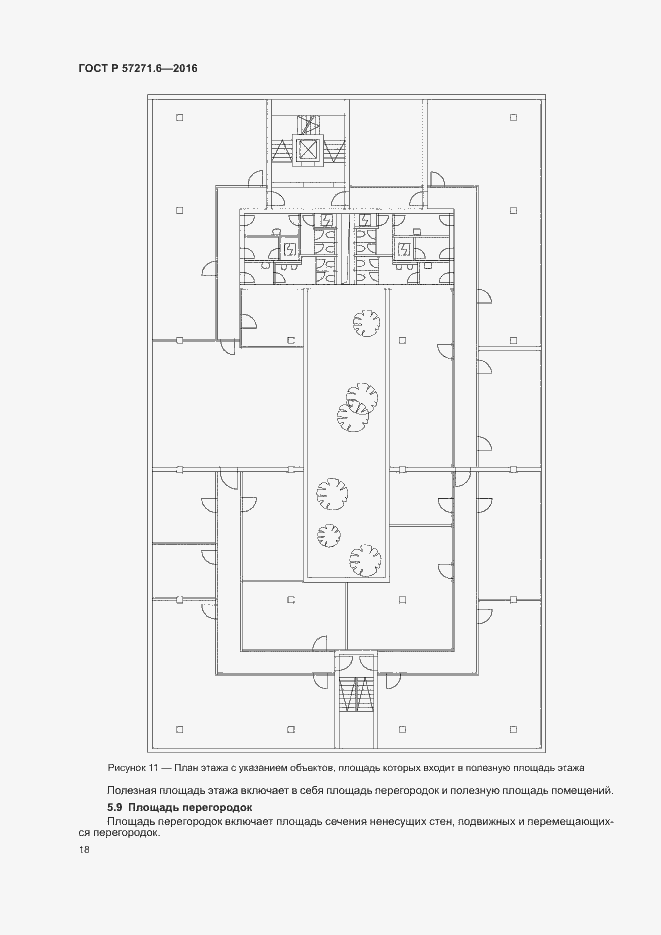 ГОСТ Р 57271.6-2016. Страница 24