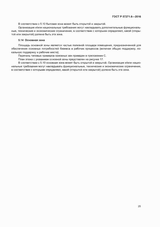 ГОСТ Р 57271.6-2016. Страница 31