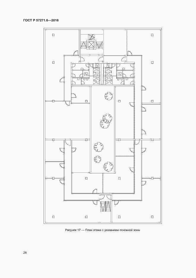 ГОСТ Р 57271.6-2016. Страница 32