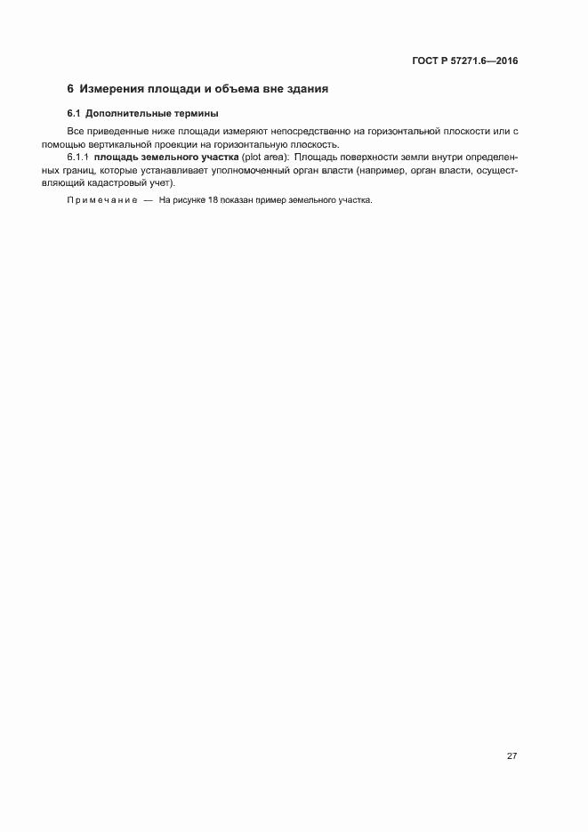 ГОСТ Р 57271.6-2016. Страница 33