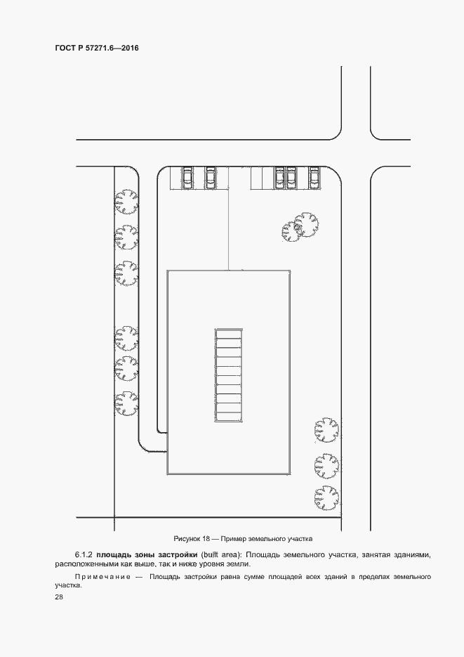 ГОСТ Р 57271.6-2016. Страница 34