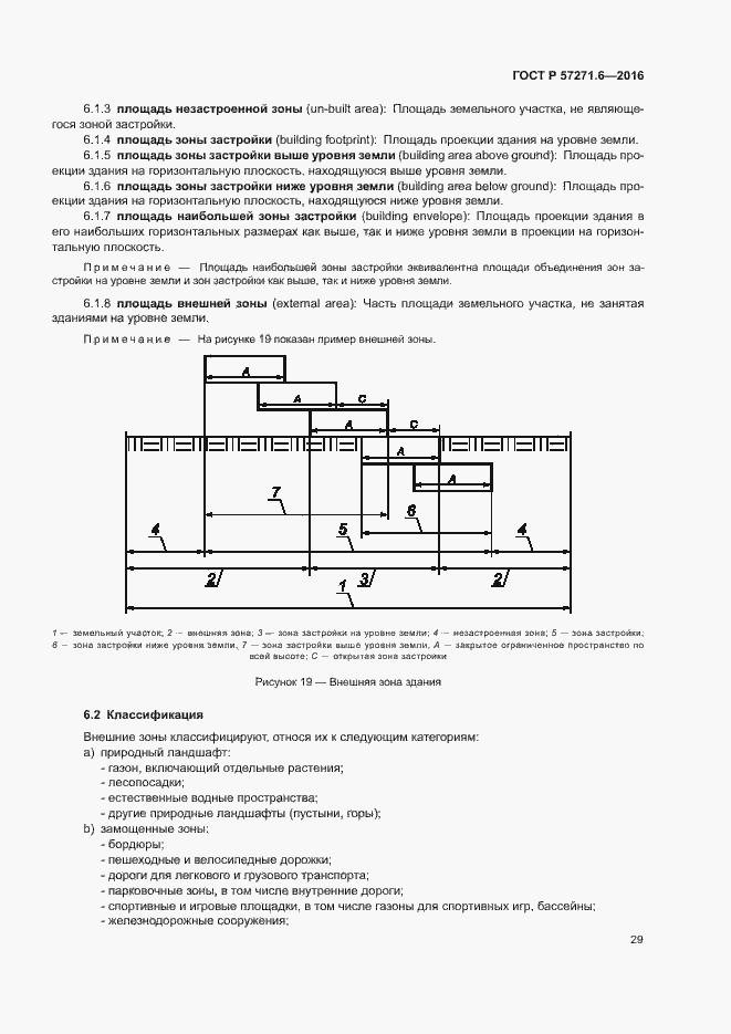 ГОСТ Р 57271.6-2016. Страница 35