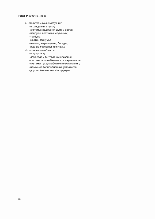 ГОСТ Р 57271.6-2016. Страница 36