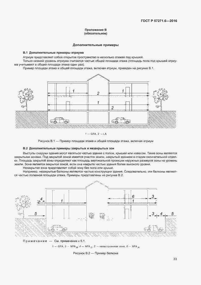 ГОСТ Р 57271.6-2016. Страница 39