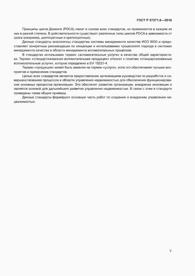 ГОСТ Р 57271.6-2016. Страница 5