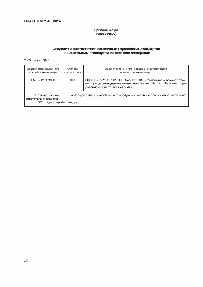 ГОСТ Р 57271.6-2016. Страница 44