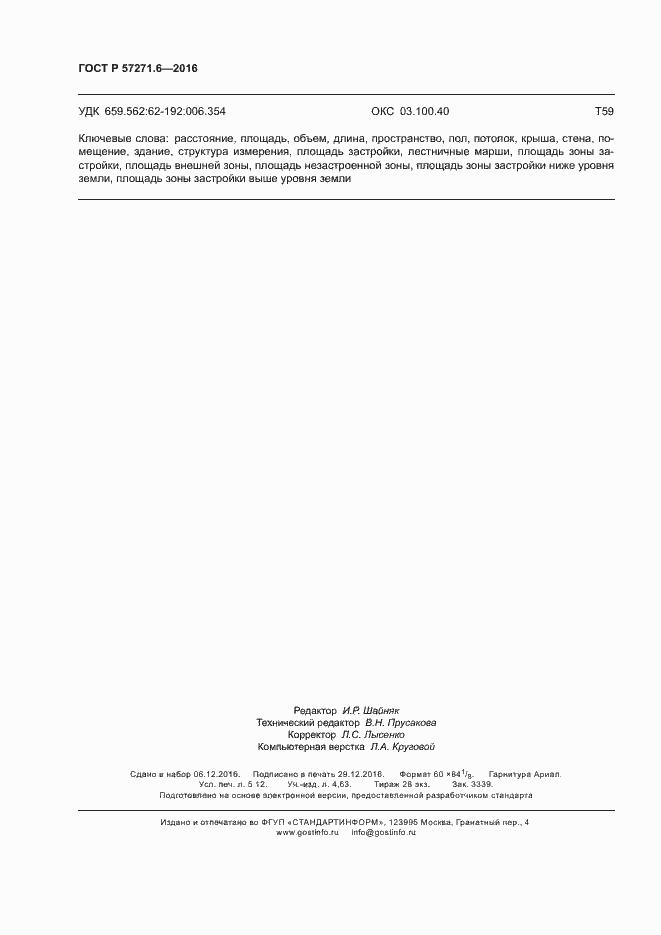 ГОСТ Р 57271.6-2016. Страница 46