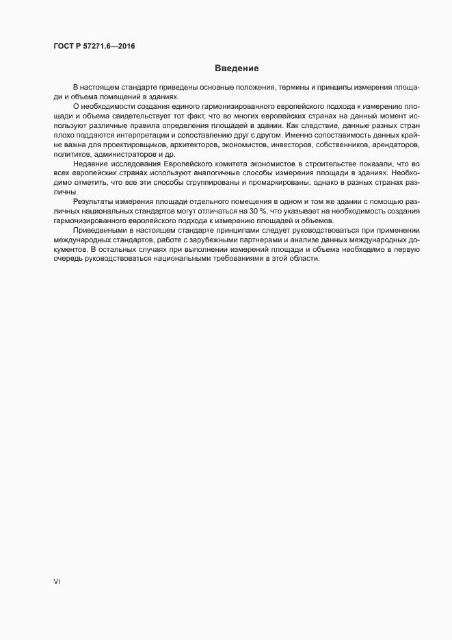 ГОСТ Р 57271.6-2016. Страница 6