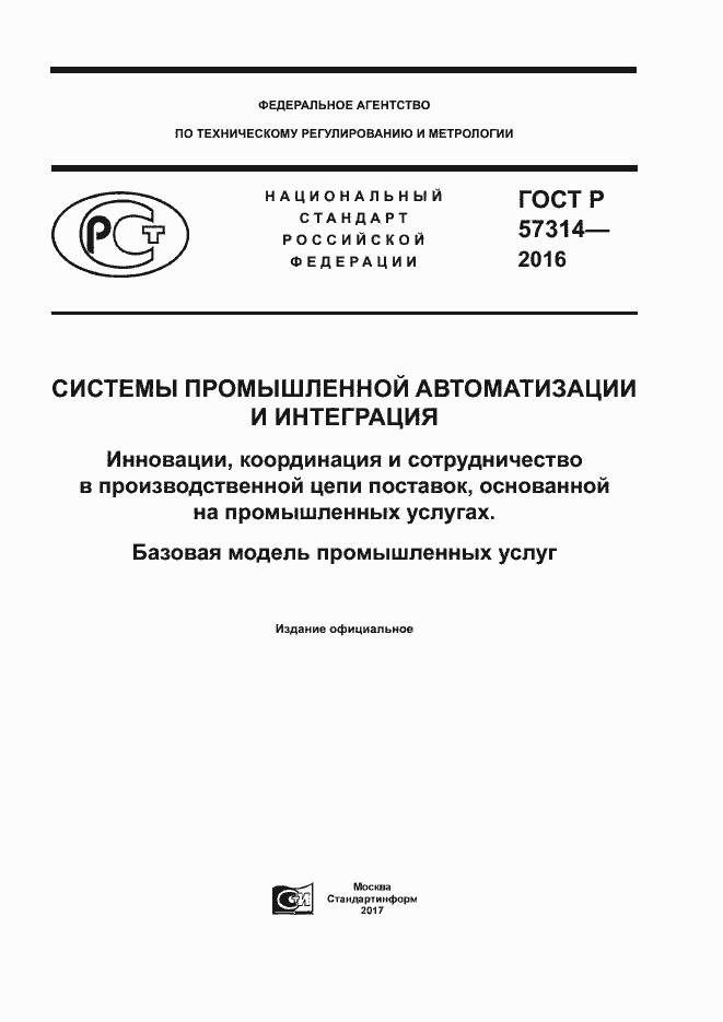 ГОСТ Р 57314-2016. Страница 1