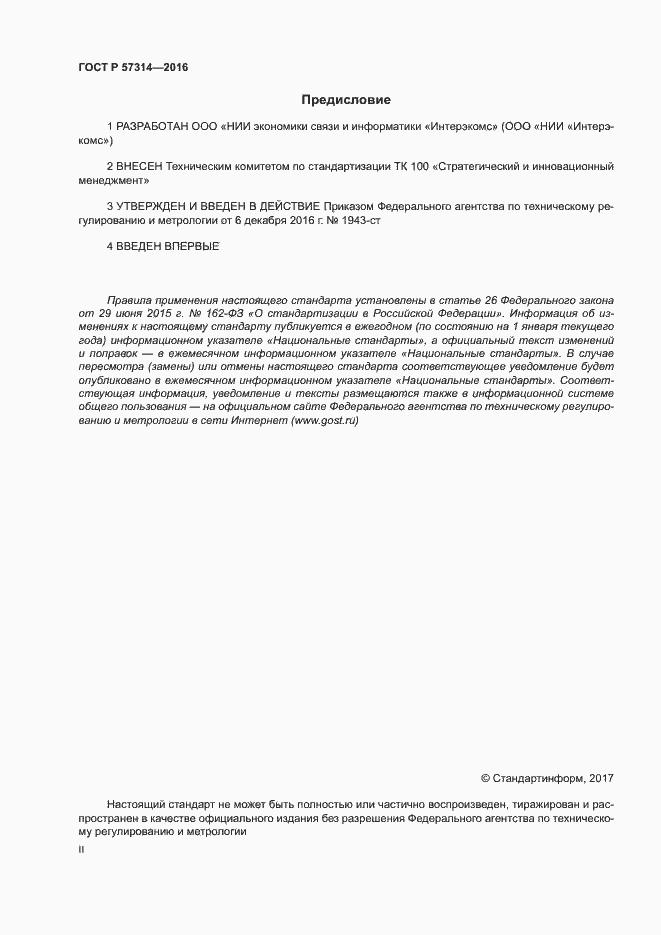 ГОСТ Р 57314-2016. Страница 2