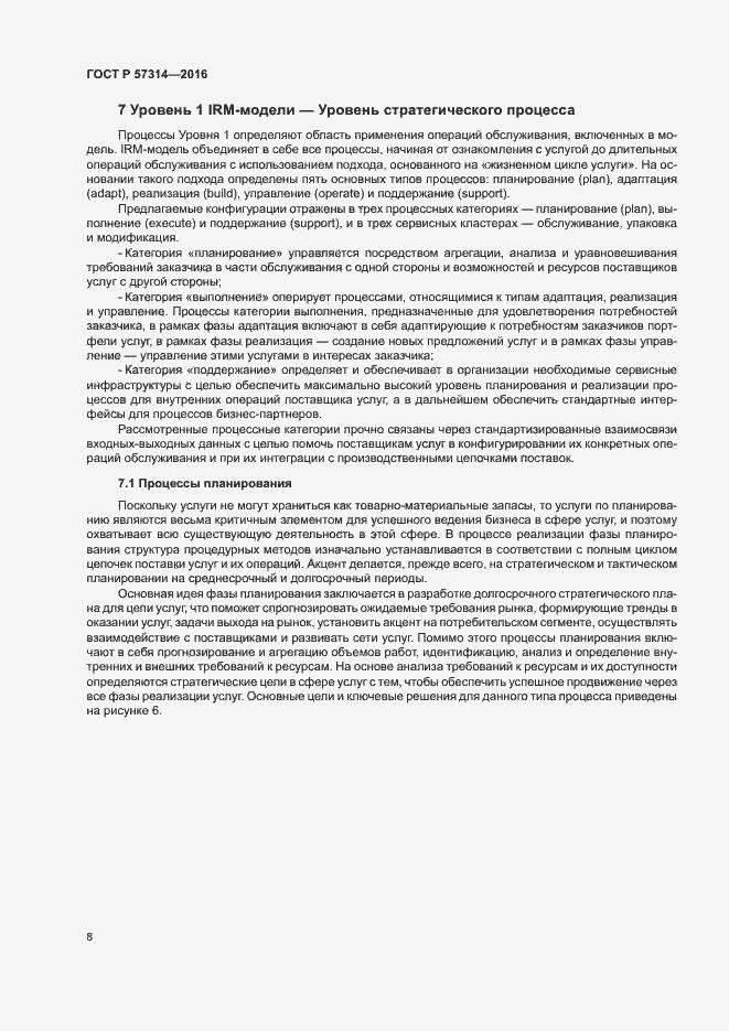 ГОСТ Р 57314-2016. Страница 12